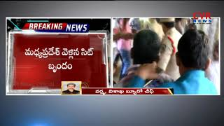 Police Investigation Continues On Accused Srinivas Rao over YS Jagan incident | CVR News - CVRNEWSOFFICIAL