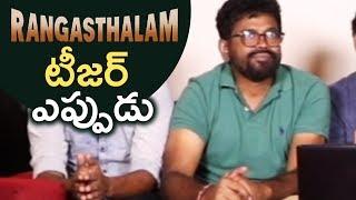 Director Sukumar About Rangasthalam 1985 Teaser | Rangasthalam 1985 Releasing On Sankranti | TFPC - TFPC