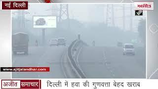 Video:दिल्ली में आज भी हवा की गुणवत्ता बेहद खराब
