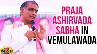 Harish Rao Speech At TRS Praja Ashirvada Sabha In Vemulawada | TRS News | #TelanganaElections 2018 - MANGONEWS