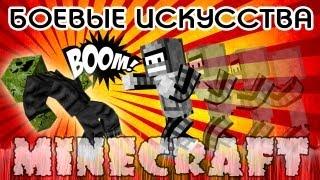 Minecraft ����: ������ ���������!