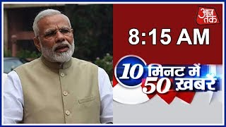 10 Minute 50 Khabrein: PM Modi Cabinet To Discuss Women Safety Today - AAJTAKTV