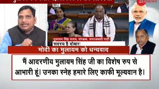 Have PM Modi received blessings of Mulayam Singh? - ZEENEWS