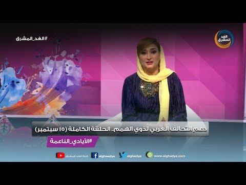الأيادي الناعمة |  دعم التحالف العربي لذوي الهمم.. الحلقة الكاملة (15 سبتمبر)