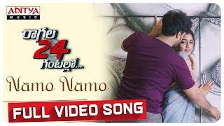 Nee Nagumomuki Namo Namo Full Video Song | Raagala 24 Gantallo Songs | Satya Dev, Eesha Rebba - ADITYAMUSIC
