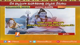 Huge Devotees Rush At Lord Shiva Temples In Prakasam |Occasion Of Maha Shivaratri | iNews - INEWS