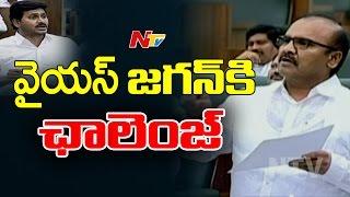 Prathipati Pulla Rao Sensational Comments on YS Jagan over Agri Gold Issue || AP Assembly || NTV - NTVTELUGUHD
