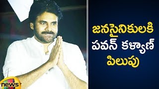 Pawan Kalyan Special Request to People About Janasena Manifesto | Pawan Kalyan Latest Speech - MANGONEWS