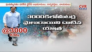 Ys Jagan's Praja Sankalpa Yatra @ 3000KM | CVR News - CVRNEWSOFFICIAL