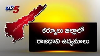 AP Capital Should be In Kurnool | Rayalaseema People Demand : TV5 News - TV5NEWSCHANNEL