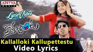 Kallalloki Kallupettestu Video Song With Lyrics II Kotha Janta Songs II Allu Sirish - ADITYAMUSIC