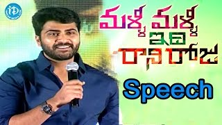 Malli Malli Idi Rani Roju Movie Audio Launch @ Sharwanand Speech - IDREAMMOVIES