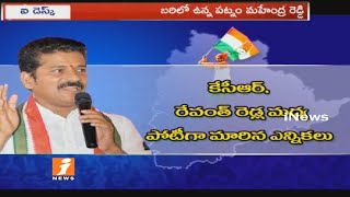 Political War Between KCR Vs Revanth Reddy In Kodangal Constituency | iNews - INEWS