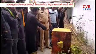 Hundi Robbery in Sri Ramalingeswara Swamy Temple | Mothkur Yadadri Bhuvanagiri District | CVR NEWS - CVRNEWSOFFICIAL