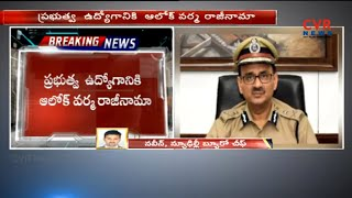 Former CBI Director Alok Verma Resigns from Service | CVR News - CVRNEWSOFFICIAL