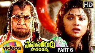 Sahasa Veerudu Sagara Kanya Telugu Full Movie | Venkatesh | Shilpa Shetty | Part 6 | Mango Videos - MANGOVIDEOS
