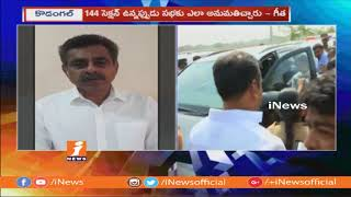 MP Vishweshwar Reddy Responds On Revanth Reddy Arrest | iNews - INEWS