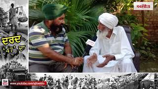 कार्यक्रम दर्द 47 दा :- बापू अवतार सिंह, गांव जेठू नंगल (अमृतसर) के साथ विशेष भेंटवार्ता