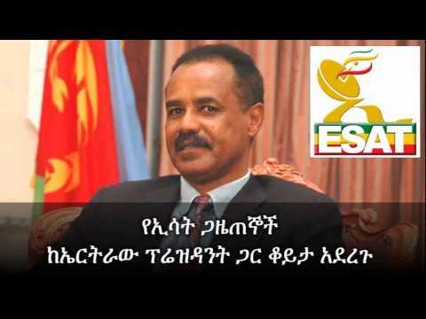 ESAT Interviewed Eritrean President Isaias Afwerki