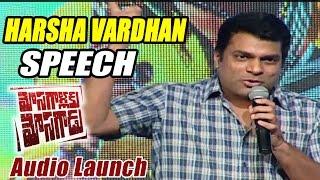 HarshaVardhan Speech About Sudheer Babu - Mosagallaku Mosagadu Audio Launch LIVE - ADITYAMUSIC