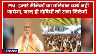 PM Narendra Modi Maharashtra LIVE Speech; प्रधानमंत्री नरेंद्र मोदी महाराष्ट्र भाषण; PM Modi LIVE - ITVNEWSINDIA