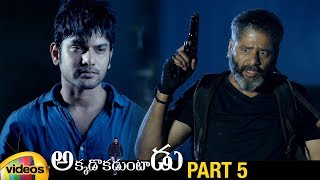 Akkadokaduntadu 2019 Latest Thriller Telugu Movie HD | Ravi Babu | 2019 New Telugu Movies | Part 5 - MANGOVIDEOS