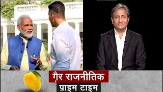 Prime Time With Ravish Kumar, April 24, 2019 | गैर राजनीतिक प्राइम टाइम रवीश कुमार के साथ... - NDTVINDIA