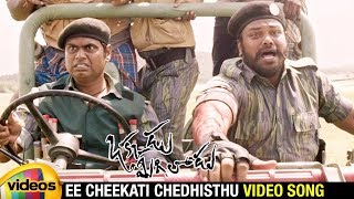 Okkadu Migiladu Telugu Movie Songs | Ee Cheekati Chedhisthu Video Song | Manchu Manoj | Anisha - MANGOVIDEOS