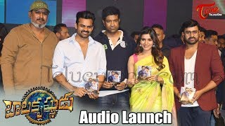 Balakrishnudu Movie Audio Launch | Nara Rohit, Regina, Ramyakrishna - TELUGUONE