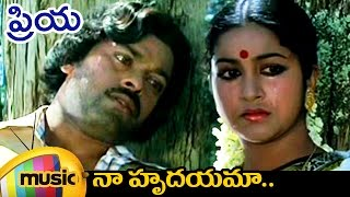 Chiranjeevi Priya Movie Songs | Naa Hrudayama Full Video Song | Chiranjeevi | Radhika | Mango Music - MANGOMUSIC