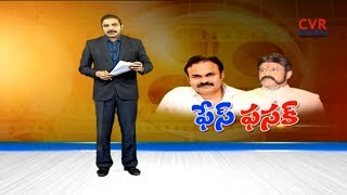 పేస్ ఫసక్ | Why Is Mega Brother Naga Babu so Desperate to Fight Balayya? | CVR News - CVRNEWSOFFICIAL
