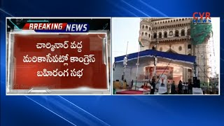 Rahul Gandhi Public Meeting to Start at Charminar in Hyderabad | CVR News - CVRNEWSOFFICIAL