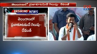 ప్రజాకూటమిదే గెలుపు : Congress Leader Revanth Reddy Speaks to Media | CVR News - CVRNEWSOFFICIAL