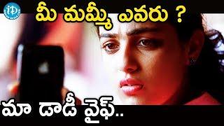 మీ మమ్మీ ఎవరు ? మా డాడీ వైఫ్.. || Gunde Jaari Gallanthayyinde Scenes - IDREAMMOVIES
