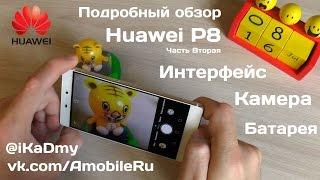 Подробный обзор Huawei P8: Интерфейс, Камера, Батарея, Выводы (2/2)