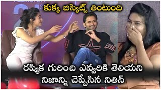 కుక్క బిస్కెట్స్ తింటుంది | Nithin Revealed Big Secret About Rashmika Mandanna | Bheeshma Interview - TFPC