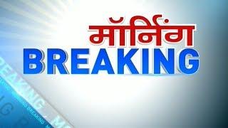 Morning Breaking: Ashok Gehlot or Sachin Pilot as Rajasthan CM? Rahul Gandhi faces tough choice - ZEENEWS