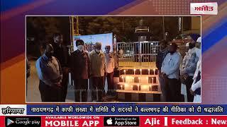video : नारायणगढ़ में काफी संख्या में समिति के सदस्यों ने बल्लभगढ़ की नितिका को दी श्रद्धांजलि