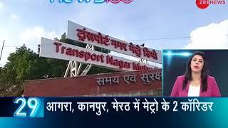 Headlines: Rahul Gandhi slams Centre over making Aadhaar mandatory - ZEENEWS
