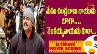 మేము చంద్రబాబు నాయుడు బాగా క్లోజ్.. వెంకయ్యనాయుడు కూడా.. | Ultimate Movie Scenes | TeluguOne - TELUGUONE