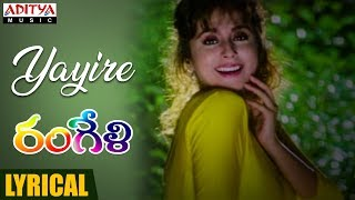 Yayire Lyrical From Telugu Movie Rangeli | Starring Aamir Khan, Jackie Shroff, Urmila Matondkar. - ADITYAMUSIC
