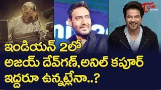 ఇండియన్ 2 లో అజయ్ దేవగణ్, అనిల్ కపూర్ ఇద్దరు ఉన్నట్లేనా? | Indian 2 | Latest movie News | TeluguOne - TELUGUONE