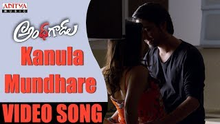 Kanula Mundhare Full Video Song | Andhagadu Video Songs | Raj Tarun, Hebah Patel | Sekhar - ADITYAMUSIC