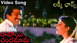 Lucky Chance Telugu Movie Song | Ravoyi Chandamama | Rajendra Prasad | Kanchana - RAJSHRITELUGU