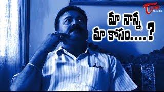 Ma Nanna Maa Kosam ? | Telugu Short Film 2017 | Directed by Ramanujam Mogiloji | #TeluguShortFi - TELUGUONE