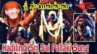 Sri Sai Mahima Movie Songs | Kadilindi Sri Sai Pallaki | Sai Prakash, Murali Mohan, Jaya Sudha - TELUGUONE
