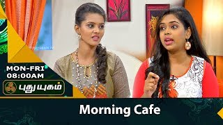 Morning Cafe – Breakfast Show for Women 26-07-2017  PuthuYugam TV Show
