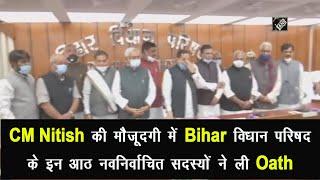 video : Bihar विधान परिषद के आठ नवनिर्वाचित सदस्यों ने ली Oath
