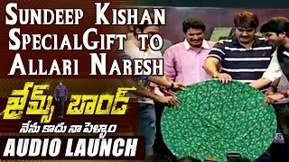 Sundeep Kishan Special Gift to Allari Naresh At James Bond Audio Launch - ADITYAMUSIC