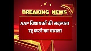 Delhi HC to pronounce verdict on 20 disqualified AAP MLAs' plea today - ABPNEWSTV